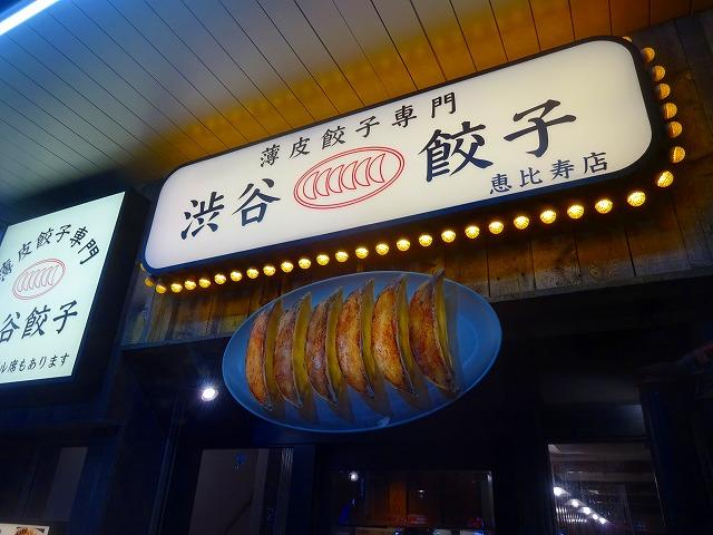 渋谷餃子 (1)