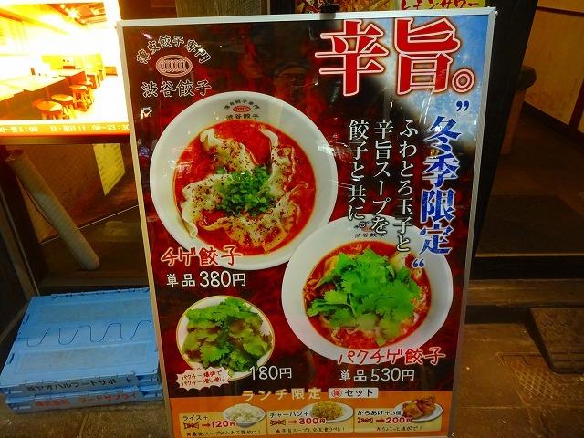 渋谷餃子 (2)