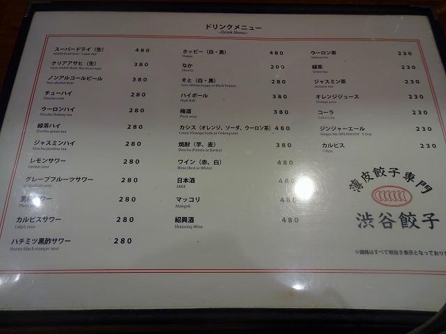 渋谷餃子 (4)