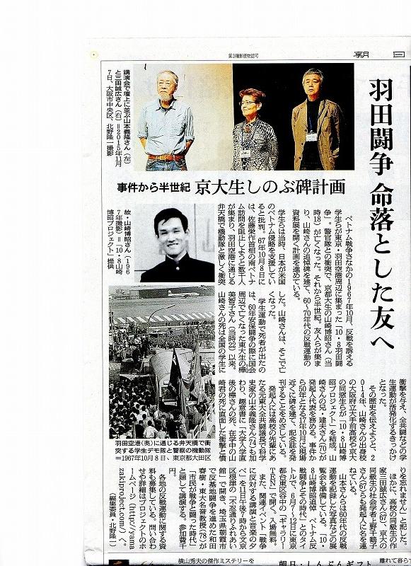 160603朝日新聞夕刊12面