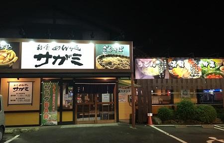 sagami (1)