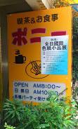 喫茶ポニー (2)