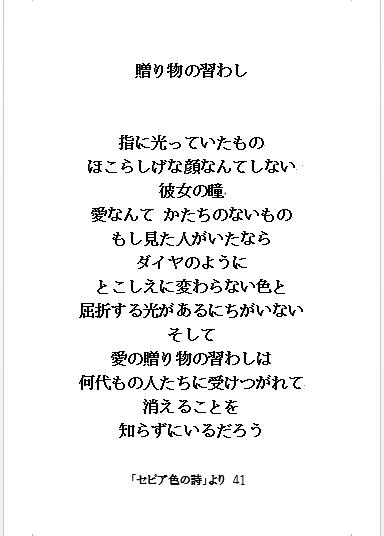 2016-04セピア41贈り物の習わし