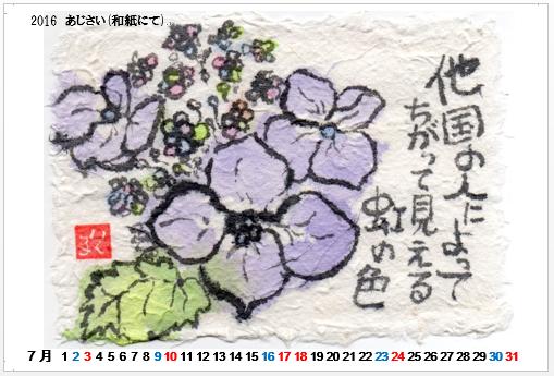 2016-07 あじさい4