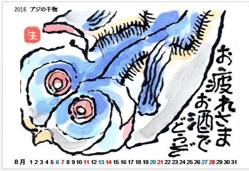 2016-08 アジの干物