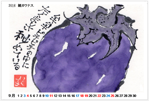 2016-09 絹カワナス