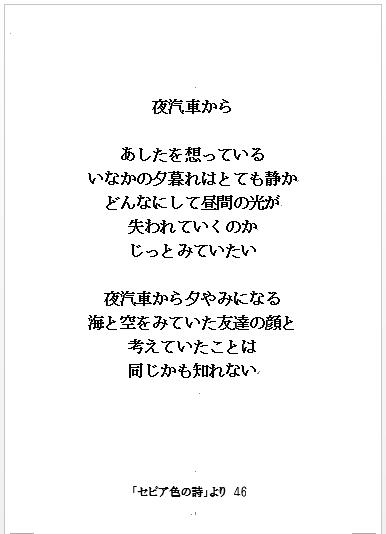 2016-09セピア46 夜汽車から