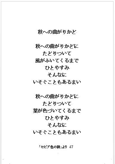 2016-10 セピア47秋への曲がりかど