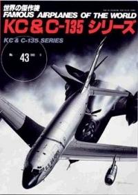 世界の傑作機43_C_KC-135_sample
