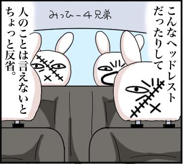 ヘッドレスト4