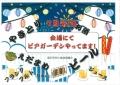 2016塩谷サマーナイトライブお酒