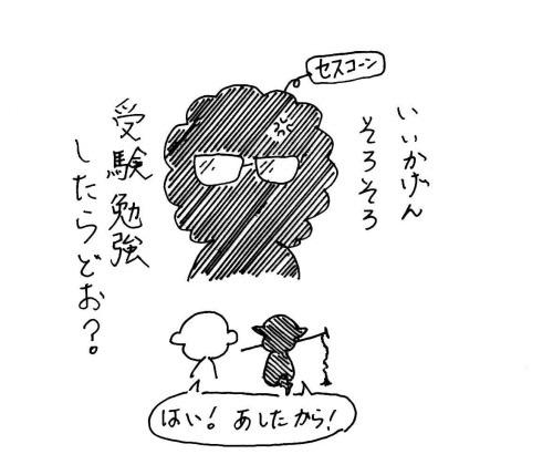 回想メモ-8-01