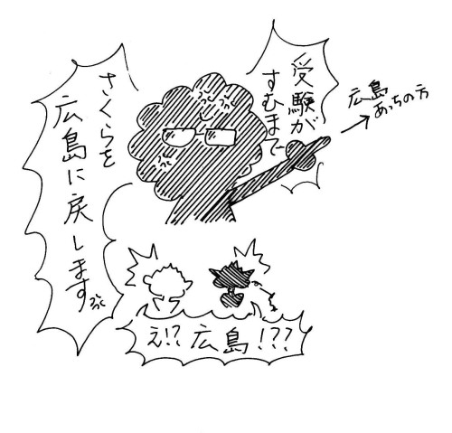 回想メモ-8-02
