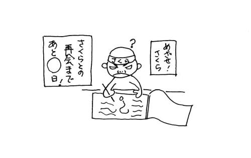 回想メモ-8-04