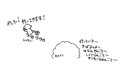 回想メモ-8-06