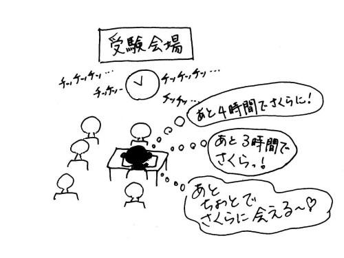 回想メモ-8-09