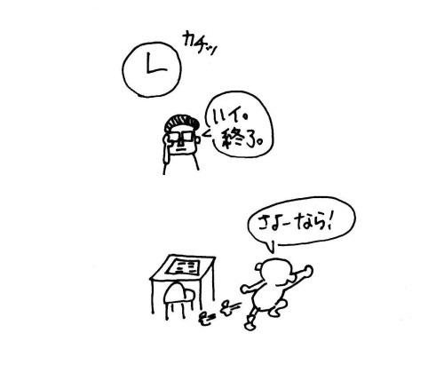 回想メモ-8-10