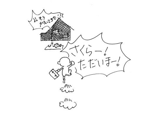 回想メモ-8-11