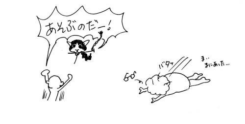 回想メモ-8-13