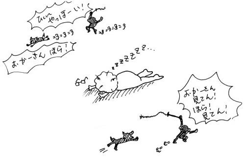 回想メモ-8-14