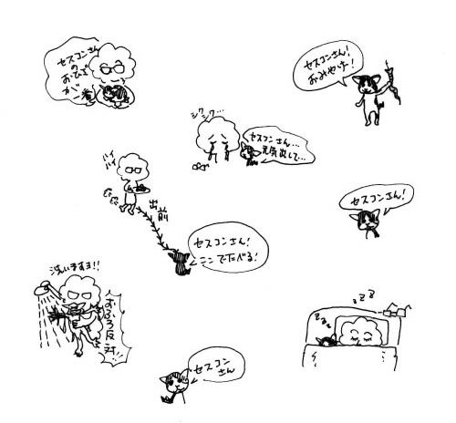 回想メモ-8-16