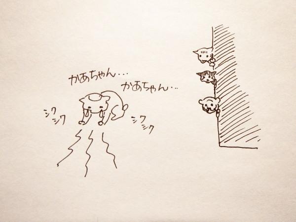 ばかちんが!-2