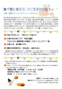 食生活Q&Aカフェチラシ(jpeg)