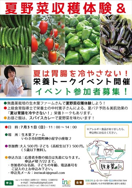 160731夏野菜イベント広告_R