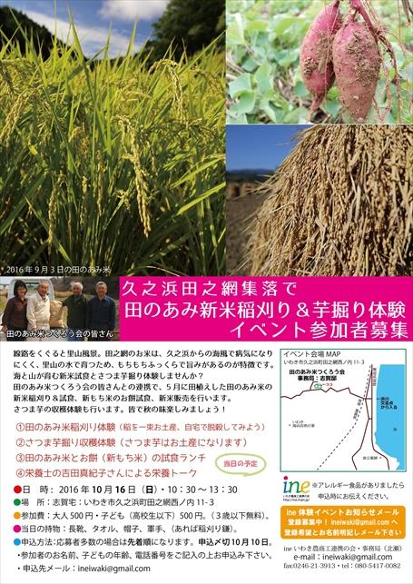 161016田之網新米体験イベント広告