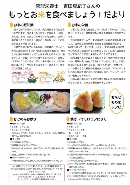161014吉田さん資料_R