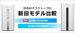 250_HPデスクトップ_新旧モデル比較_Pavilion 510-p100jp_01b