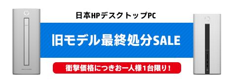 468_HPデスクトップ_旧モデル最終処分SALE_161013_01a