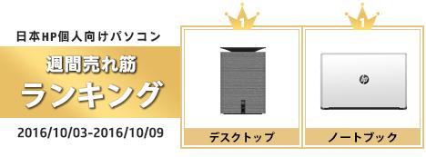 468_HP売れ筋ランキング_161009_01a