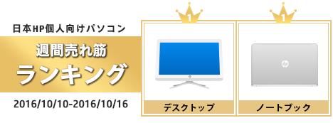 468_HP売れ筋ランキング_161016_01a