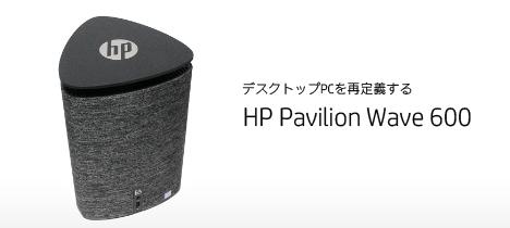 468_HP Pavilion Wave 600_製品特徴_01a-w_C