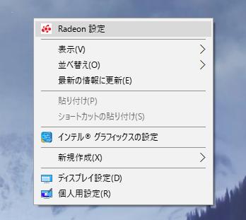 Radeon設定_01