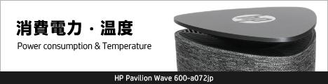 468x110_HP Pavilion Wave 600-a072jp_消費電力_02a