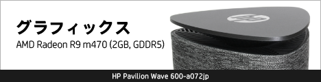 468x110_HP Pavilion Wave 600-a072jp_グラフィックス_02a