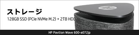 468x110_HP Pavilion Wave 600-a072jp_ストレージ_02a