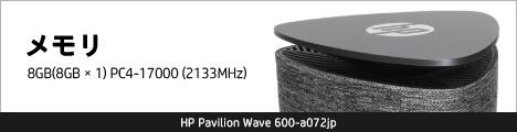 468x110_HP Pavilion Wave 600-a072jp_メモリ_02a