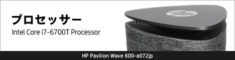 468x110_HP Pavilion Wave 600-a072jp_プロセッサー_02a