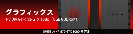 468x110_OMEN by HP 870-000jp_グラフィックス_03b