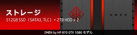468x110_OMEN by HP 870-000jp_ストレージ_03b