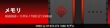 468x110_OMEN by HP 870-000jp_メモリ_03b