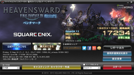 OMEN by HP 870_GTX 1080_イシュガルド_1920x1080最高_05