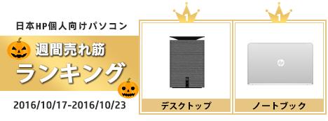 468_HP売れ筋ランキング_161023_01b