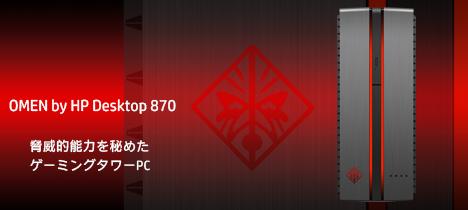 468_OMEN by HP Desktop 870_製品特徴_02a
