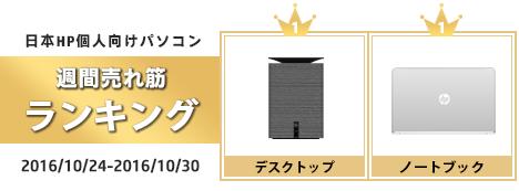 468_HP売れ筋ランキング_161030_01a
