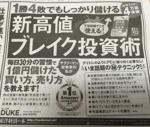 日経朝刊半5版広告 2016_8_11 山の日の祝日