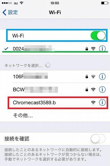 chromecast_iphone_setup_0 (17)